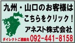 九州・山口県にお住まいの方はアネスト福岡へ