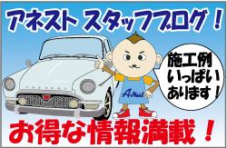 アネスト名古屋スタッフブログ
