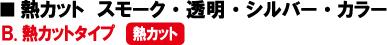 熱カット スモーク・透明・シルバー・カラー|B熱カットタイプ