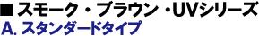 スモーク・ブラウン・UVシリーズ |Aスタンダードタイプ