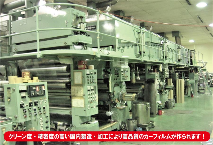 クリーン度・精密度の高い国内製造・加工により高品質のカーフィルムが作られます!